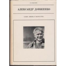 Александр Довженко/ Рамил Соболев