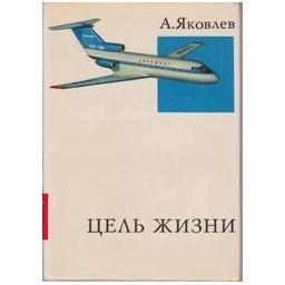 Цель жизни/ Александр Яковлев