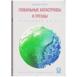 Глобальные катастрофы и тренды/ Смил Вацлав