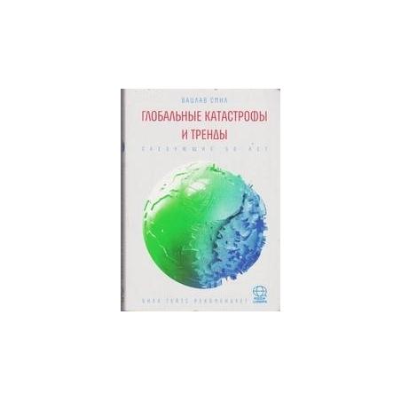 Глобальные катастрофы и тренды/ Смил В.