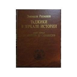 Рахмонов Эмомали - Таджики в зеркале истории (книга 1-я)