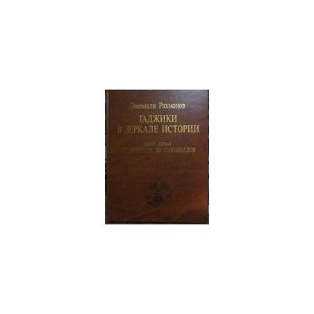 Таджики в зеркале истории (книга 1-я) / Рахмонов Э.