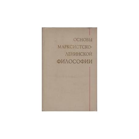 Основы марксистско-ленинской философии