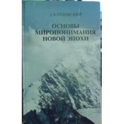 Основы миропонимания новой эпохи/ Клизовский А.