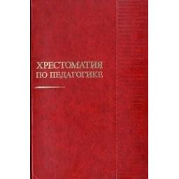 Хрестоматия по педагогике/ Бушканец М.Г. Леухин Б.Д.