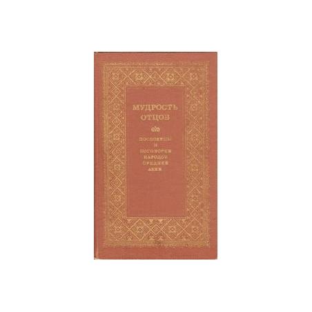 Мудрость отцов. Пословицы и поговорки народов Средней Азии/ Наум Гребнев