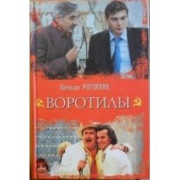 Воротилы/ Вячеслав Рогожкин