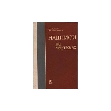 Надписи на чертежах/ Пугачев А.С. Никольский Л. Н.