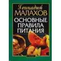 Основные правила питания/ Малахов Г.