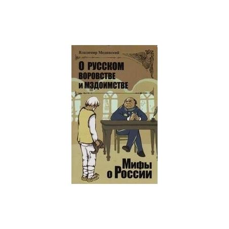 О русском воровстве и мздоимстве/ Мединский В.