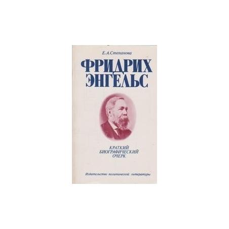 Фридрих Энгельс, краткий биографический очерк/ Степанова Е. А.
