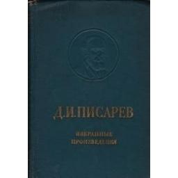 Избранные произведения / Писарев Д. И.