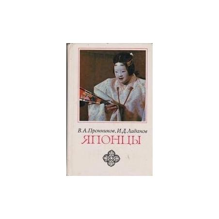 Японцы: этнопсихологические очерки/ Пронников В.А., Лабанов И.Д.