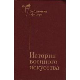 История военного искусства/ Жилин П.