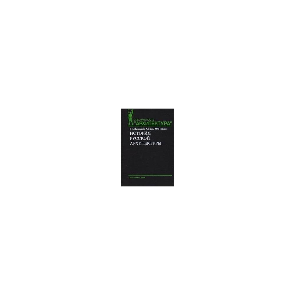 История русской архитектуры/ Вл. Пилявский, Ал. Тиц, Ю. Ушаков