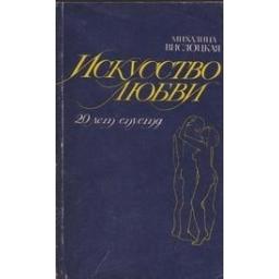 Искусство любви. 20 лет спустя/ Вислоцкая М.
