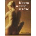Книга о лице и теле/ Стоппард М.