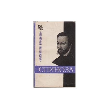 Спиноза/ Соколов В.В.