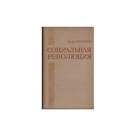 Социальная революция/ Селезнев М.А.