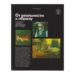От реальности к образу/ Ягодовская А. Т.