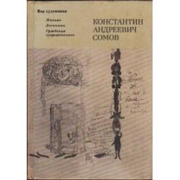 Константин Андреевич Сомов. Письма. Дневники. Суждения современников