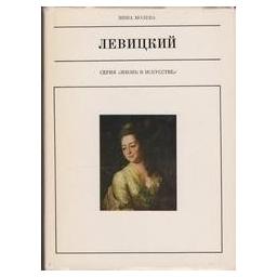 Левицкий/ Нина Молева