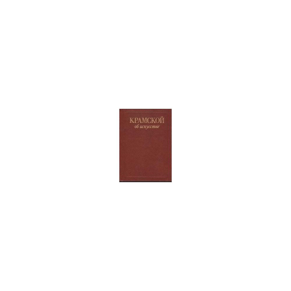 Крамской об искусстве/ Татьяна Ковалевская