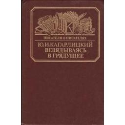 Вглядываясь в грядущее/ Юлий Кагарлицкий