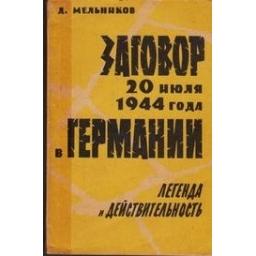 Заговор 20 июля 1944 года в Германии/ Мельников Д.