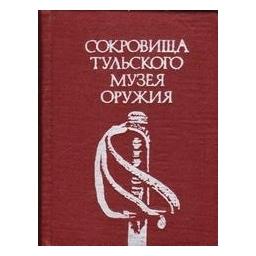Сокровища Тульского музея оружия/ Чуднов Г. М.