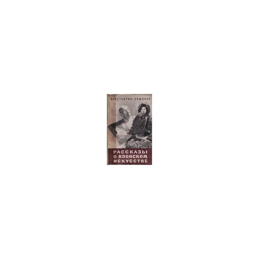 Рассказы о японском искусстве/ Константин Симонов