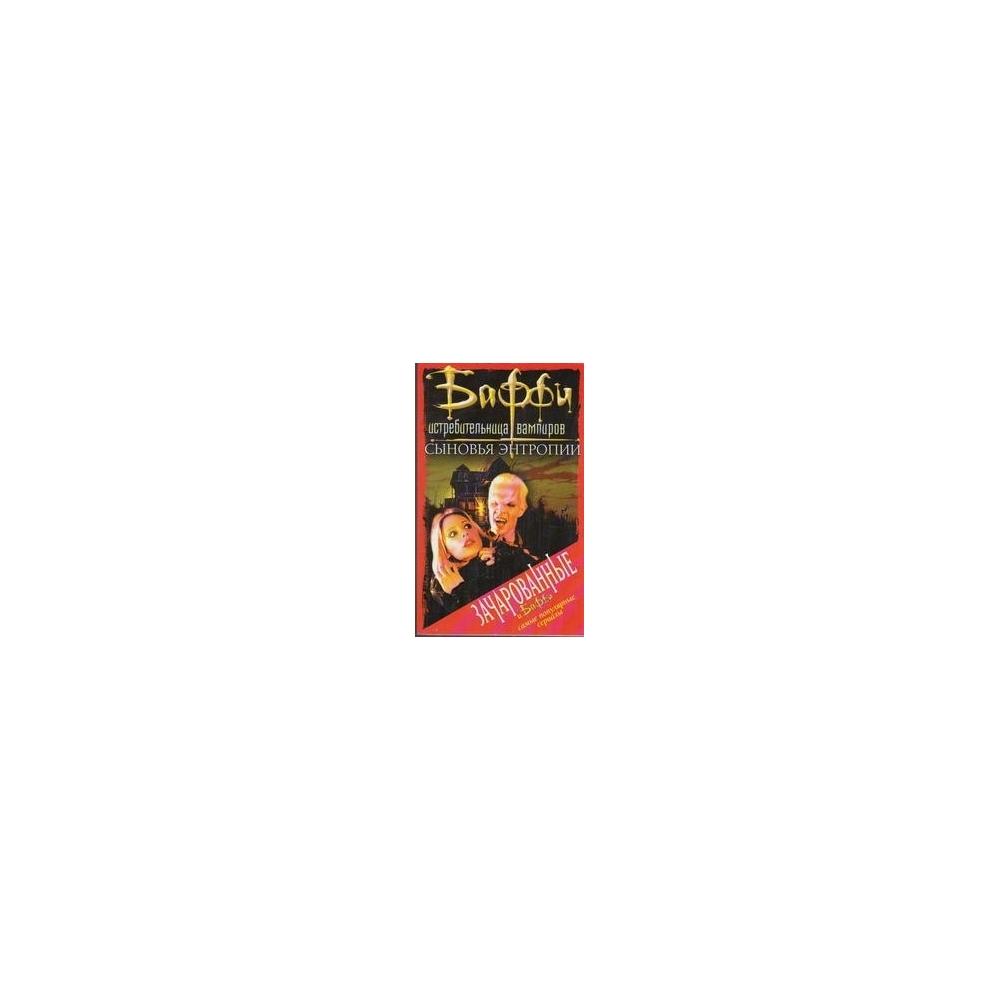 Сыновья Энтропии. Баффи - истребительница вампиров/ Голден К., Холдер Н.