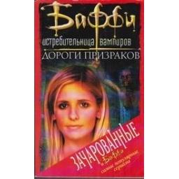Дороги Призраков. Баффи - истребительница вампиров/ Голден К., Холдер Н.