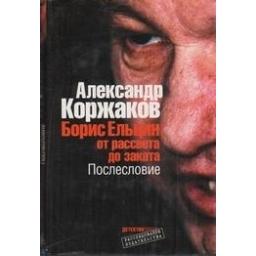 Борис Ельцин. От рассвета до заката. Послесловие/ Коржаков А.