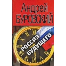 Россия будущего/ Буровский А.