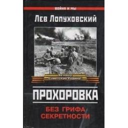 Прохоровка. Без грифа секретности/ Лопуховский Л.