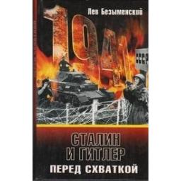 Сталин и Гитлер перед схваткой/ Безыменский Л.