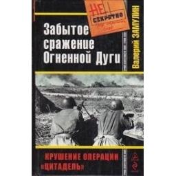 Забытое сражение Огненной Дуги/ Замулин В.