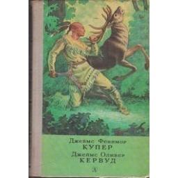 Последний из могикан, или Повествование о 1757 годе. Бродяги Севера. В дебрях Севера/ Д. Ф. Купер, Д. О. Кервуд
