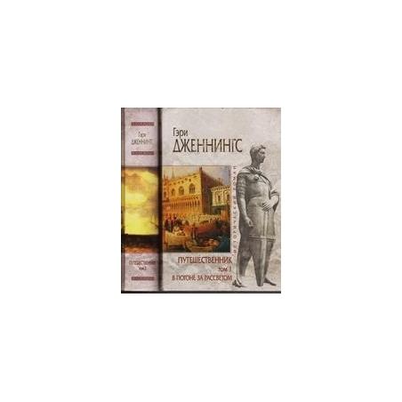 Путешественник (комплект из 2 книг)/ Дженнингс Г.