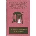 Библиотека мировой литературы для детей/ Достоевский Ф. М., Чехов А. П.