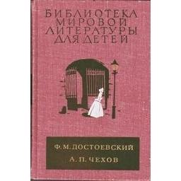 Униженные и оскорбленные. Вишневый сад/ Достоевский Ф. М., Чехов А. П.