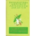 Библиотека мировой литературы для детей/ Дефо Д., Диккенс Ч.