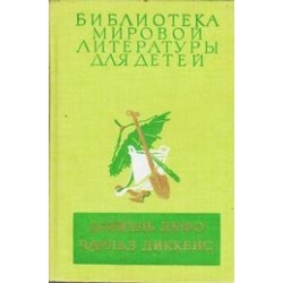 Робинзон Крузо. Приключения Оливера Твиста/ Дефо Д., Диккенс Ч.
