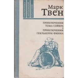 Приключения Тома Сойера. Приключения Гекльберри Финна/ Твен М.