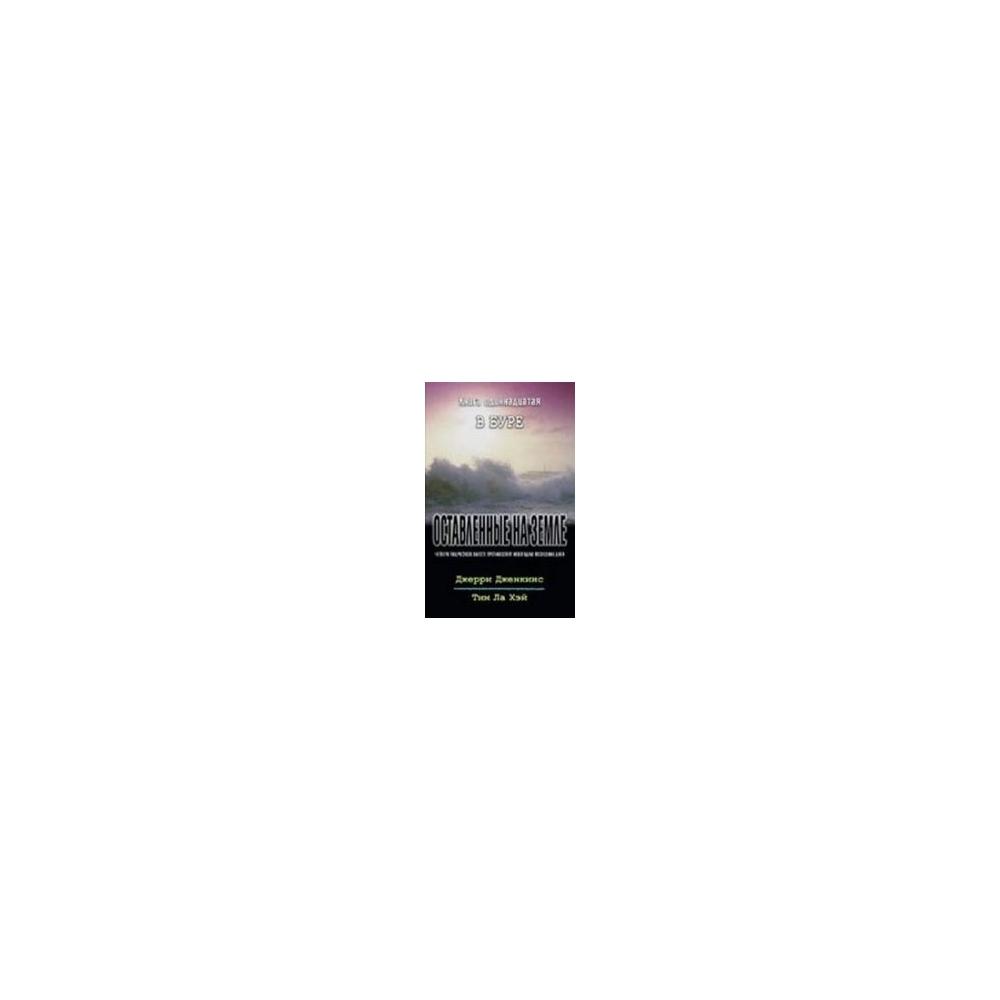Оставленные на Земле. Книга 11: В буре/ Дженкинс Джерри