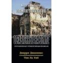 Оставленные на Земле. Книга 12: землетрясение/ Дженкинс Джерри