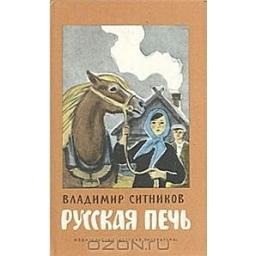 Русская печь/ Ситников Вл.