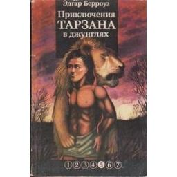 Приключения Тарзана в джунглях/ Берроуз Эдгар Райс