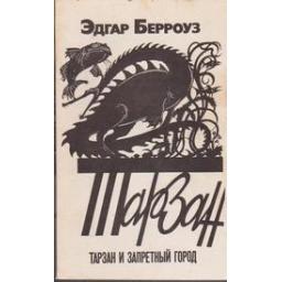 Тарзан и запретный город/ Эдгар Райс Берроуз